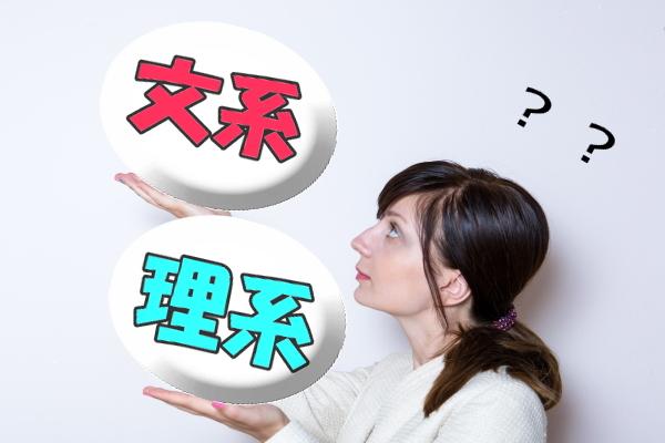 文系脳と理系脳