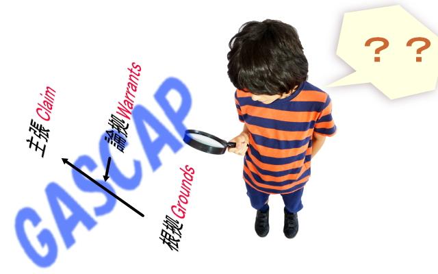 gascapモデル