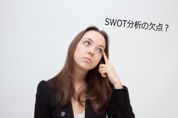 swot分析の欠点