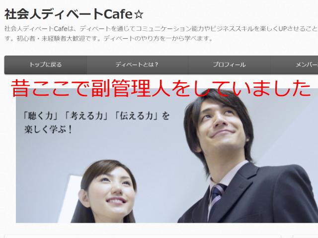 社会人ディベートCafe☆