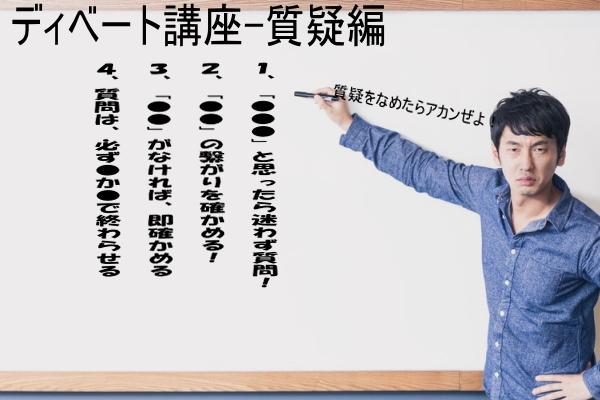 ディベート-質疑編