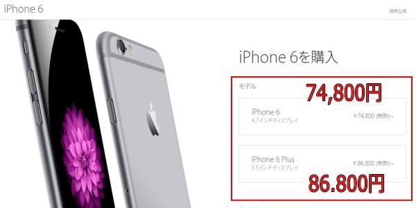 i.phoneの価格