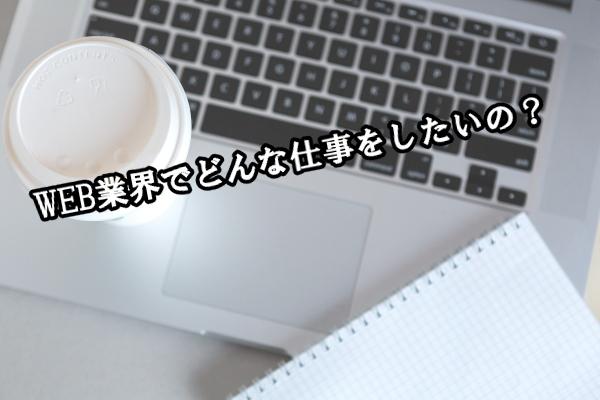 WEB企業でどんな仕事をしたいの?