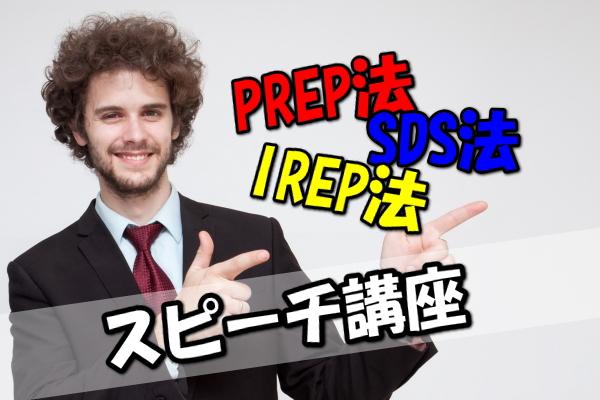 スピーチ講座SDS法PREP法