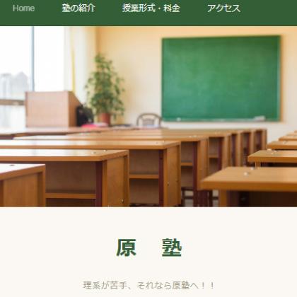 原塾ホームページ