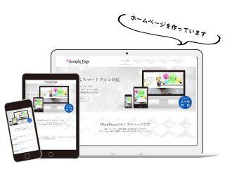 東京WordPressワークショップ