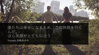 ポジティブ心理カウンセラーと浜崎あゆみ